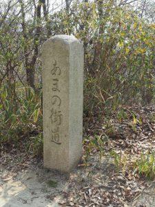 天野街道 石碑