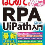 はじめてのRPA UiPath入門